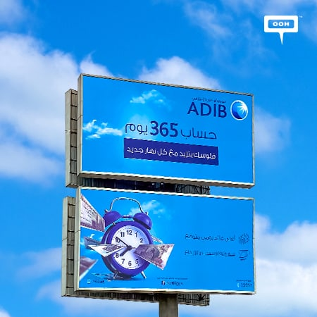 ADIB gets back to Cairo's billboards with advantageous investment opportunities