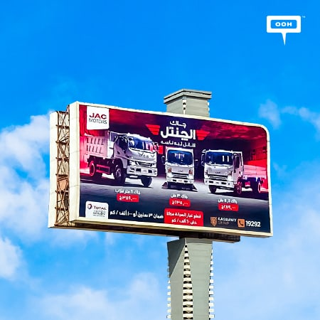 Kasrawy Group brings up JAC Motor's heavy trucks on Cairo's billboards