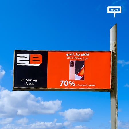 2B offers its consumer electronics Black Friday's sales on Cairo's billboards