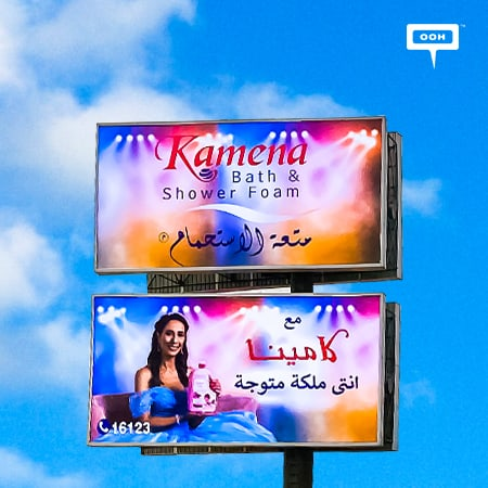 Kamena returns to Cairo's billboards with Donia Maher