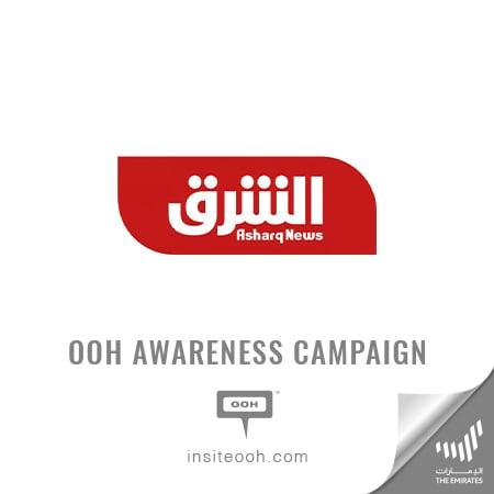 Asharq News announces its launch with an OOH campaign in Dubai