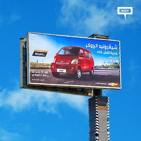 "Al Mansour proves Chevrolet El Joker is ""A car that beats all"" on Cairo's roads"