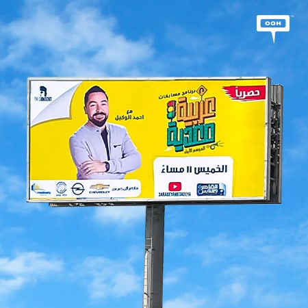 Al Kahera Wal Nas introduces its new competition program on Cairo's billboards