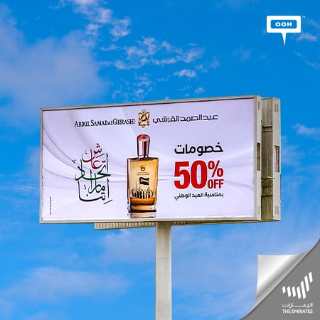 Abdul Samad Al Qurashi rises up UAE's billboards for the National Day
