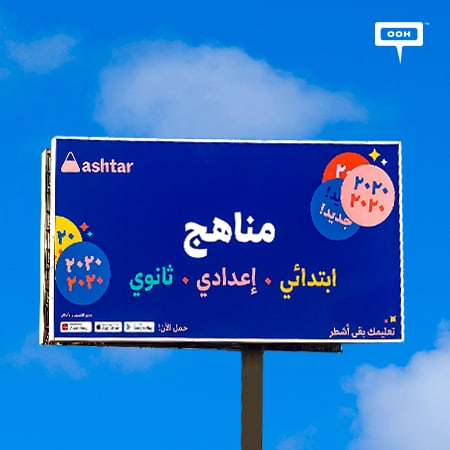 Ashtar makes its debut on Cairo's roads to announce its K-12 e-learning services
