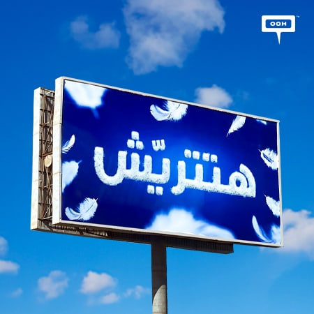 A teaser campaign hits Cairo's billboards to make us wonder what lies beyond