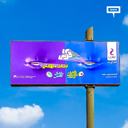 WE brings its 12PT tariff to the billboards of Cairo to keep your gossips