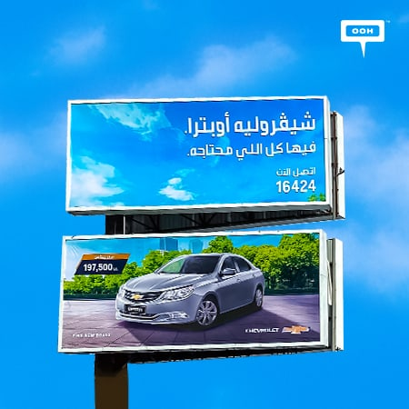 Chevrolet Optra arrives at Cairo's billboards for all what you need