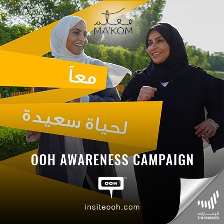 UAE's billboards inspire people with MA'KOM initiative for an active lifestyle