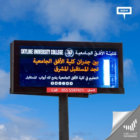 SUC celebrates 30 years of empowerment on Sharjah's billboards