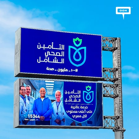Universal Health Insurance reassures people on Cairo's billboards