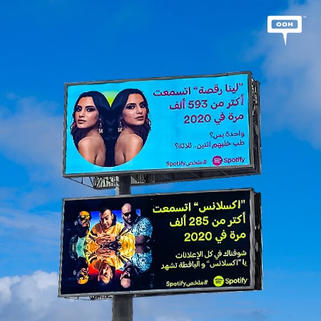 Spotify humourously wrapes up the year 2020 music on Cairo's billboards