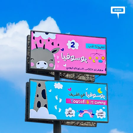 """Yousofia announces its """"Made with love"""" product on a teaser OOH campaign in Cairo"""