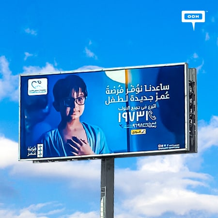 Magdi Yacoub Heart Foundation inspires you on Cairo's billboards to change lives