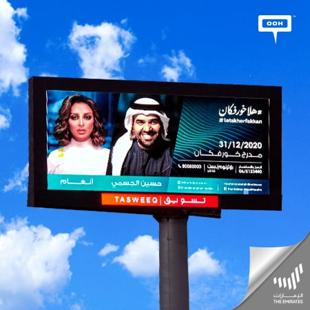 Sharjah Events announces Lets Khorfakkan to celebrate the new year with Angham & Hussain Al Jassmi
