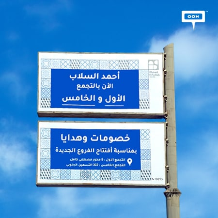 Ahmed El Sallab celebrates the opening of its new branches on Cairo's billboards