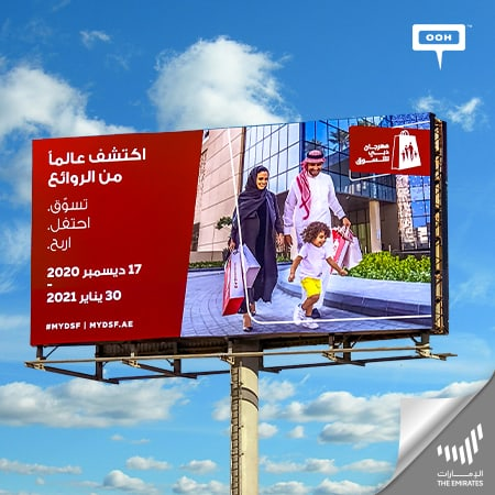 The yearly opportunity of Dubai Shopping Festival arrives at an OOH campaign