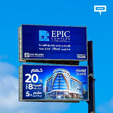 Egy Holding Development reinforces Epic Complex with a promotional OOH campaign