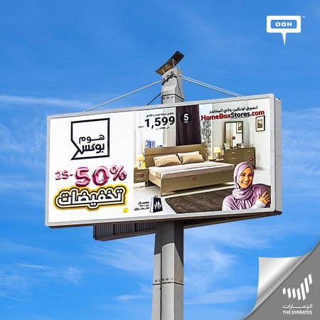 Homebox climbs UAE's billboards with big promotions