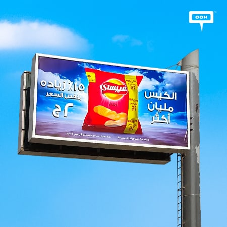 PepsiCo brands Chipsy on Cairo's billboards for 15% more with the same price""