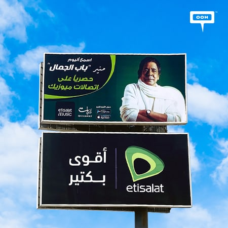 "Etisalat Misr features the king Mohamed Mounir's new album, ""Bab El Gamal"""
