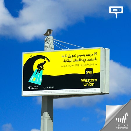 Al Fardan Exchange releases a promotional OOH campaign in Dubai for Western Union