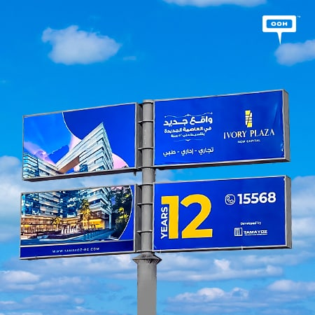 Tamayoz lands on Cairo's billboards with its project Ivory Plaza