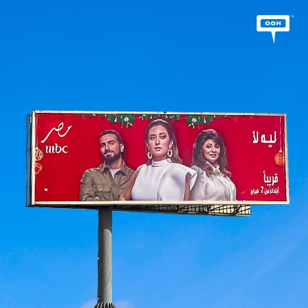 MBC Masr hits the billboards of Cairo with its influential and upcoming TV shows