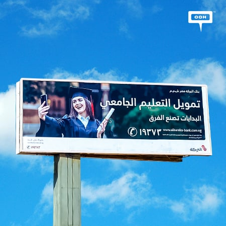 alBarka Bank hits Cairo's roads to reveal its funding options on an OOH campaign