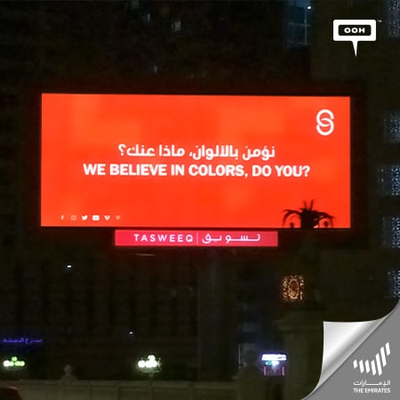 An OOH teaser campaign hits the billboards of Sharjah to enlighten our minds