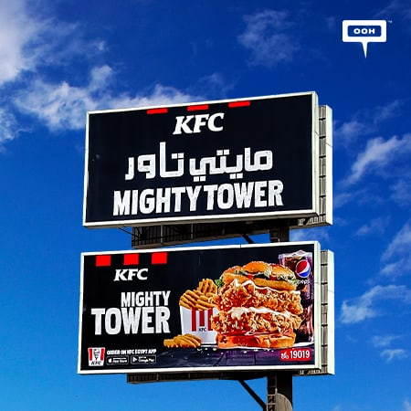 KFC launches its Mighty Tower meal on the billboards of Greater Cairo