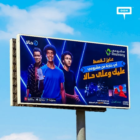 Halan hits Cairo's billboards to present its comprehensive solutions and partnerships