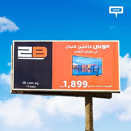 "2B Egypt is ""Turning things upside down"" with its OOH promotional campaign"