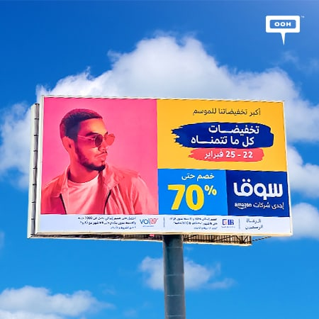 "Souq.com brings the ""Biggest discounts for the season"" on Cairo's billboards"