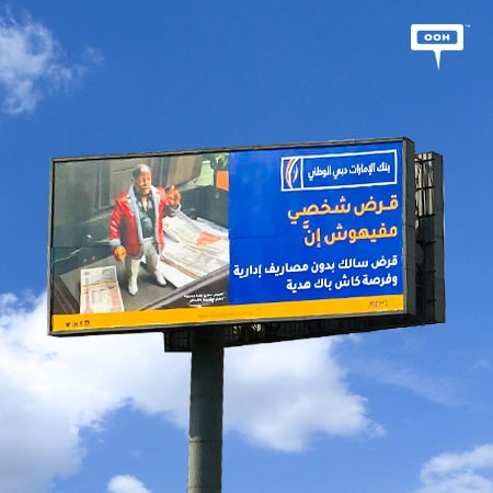 Emirates NBD introduces its loan facilities on Cairo's roads with Abdel Basset Hamouda
