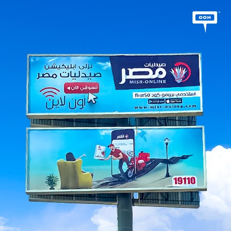 Misr Pharmacies returns to Cairo's billboards to announce its mobile app