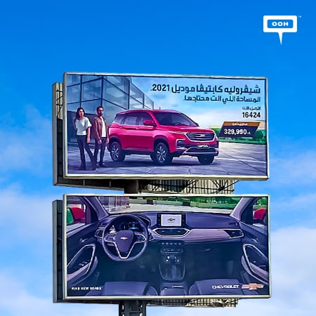 Al Mansour reinforces the Chevrolet Captiva on Cairo's billboards