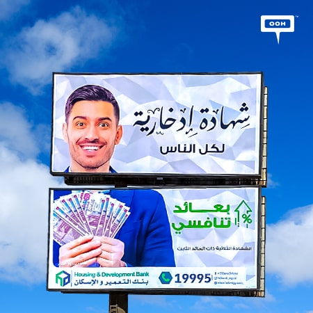HD Bank promotes its advantageous Savings Certificate on Cairo's billboards