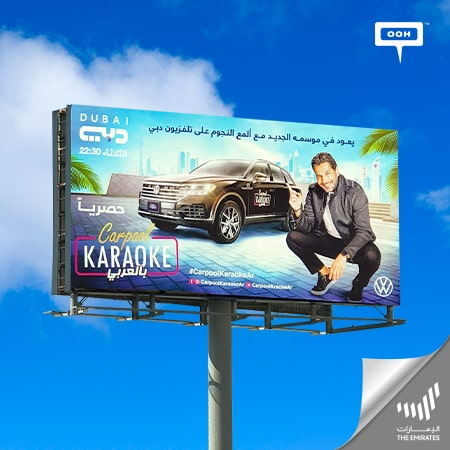 Dubai TV announces the return of Carpool Karaoke Arabia with Wissam Breidy