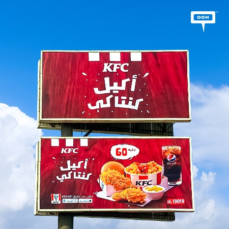 KFC introduces the new Foodie's Box on the billboards of Cairo
