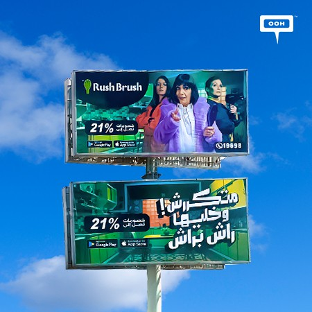 Rush Brush announces up to 21% discounts on the billboards of Cairo for Mother's Day