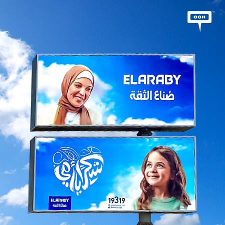 "Elaraby celebrates Mother's Day with its heartwarming ""Thank you mom"" message on the billboards"