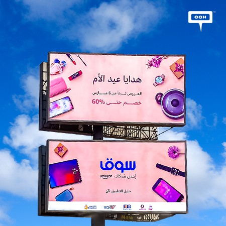 Souq announces up to 60% off for Mother's Day on Cairo's billboards