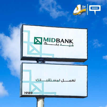 MID Bank hits the billboards of Cairo with a fresh rebranding campaign
