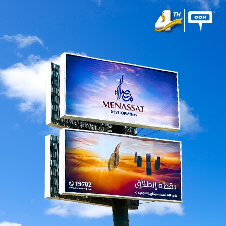 Menassat Developments makes its debut on Cairo's billboards with a promising vision