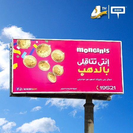 Monginis offers the opportunity to win gold prizes on Cairo's billboards