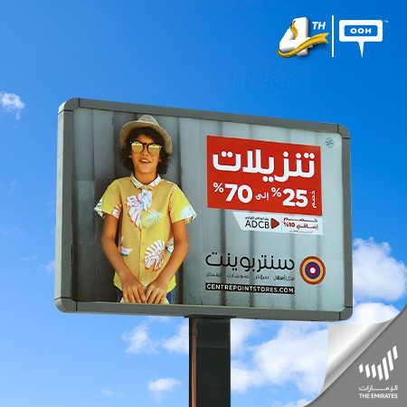 Centrepoint is announcing up to 70% off on UAE's billboards