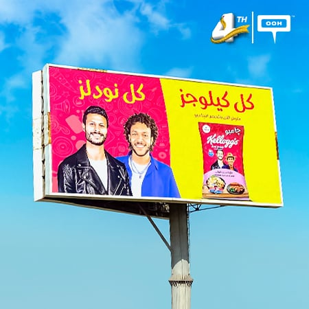 Kellogg's shows up on Cairo's billboards with El-Shennawy and Wegz