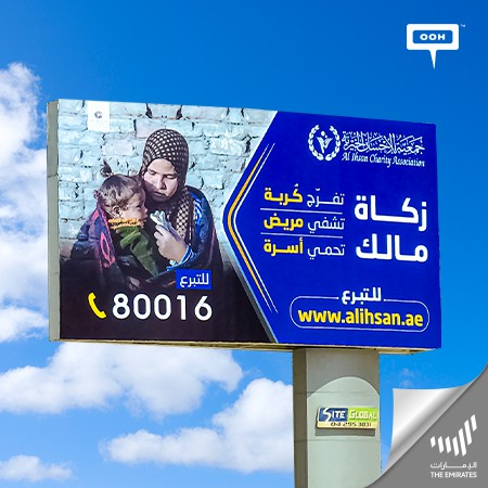 With enlightened generosity, Al Ihsan charity association declared them new campaign for zakat