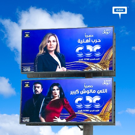 CBC hits the billboards of Cairo to announce Ramadan TV Series Agenda
